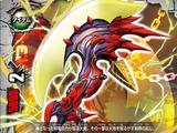"Link Dragon Deity Sword, ""Jaw of Spiral"""