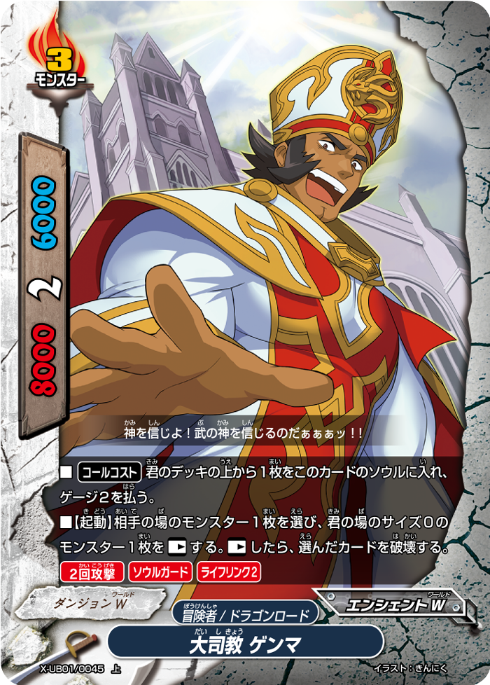 archbishop genma future card buddyfight wiki fandom powered by