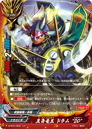 fifth omni dragon lord drum sd future card buddyfight wiki