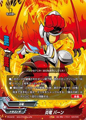 flame dragon burn future card buddyfight wiki fandom powered by