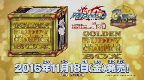 フューチャーカード バディファイト トリプルディー ゴールデンバディチャンピオンボックス 2016年11月18日(金)発売!