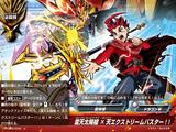 Thunder Sky Sun Lance X Sky Extreme Buster!!