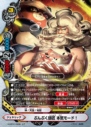 X-CBT01-0038