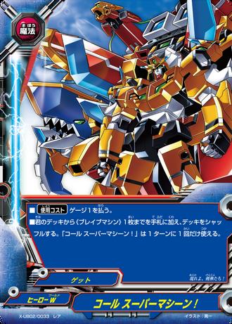 X-UB02-0033