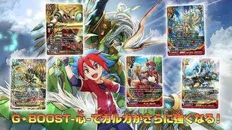 【CM】神バディファイト ブースターパック第6弾「天翔ける超神竜」