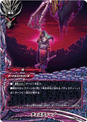 X-BT03-0095