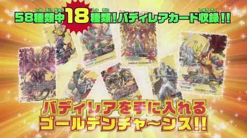 【商品CM】フューチャーカード バディファイト プレミアムパック「ゴールデンバディパック」2 13発売