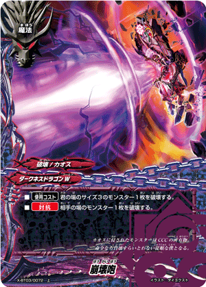 X-BT03-0072