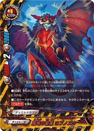 retainer of the demonic dragon jovnozuk future card buddyfight