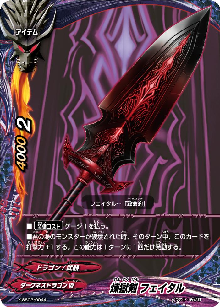 Purgatory Sword, Fatal | Future Card Buddyfight Wiki ...