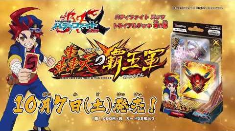 【BF-X-TD03】 バディファイト バッツ トライアルデッキ第3弾「轟天の覇王軍」10月7日(土)発売!
