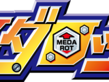 S Ultimate Booster Cross 7: Medabots