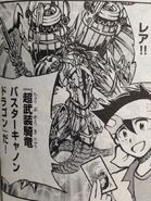 Super Armordragon, Buster Cannon Dragon (Manga)