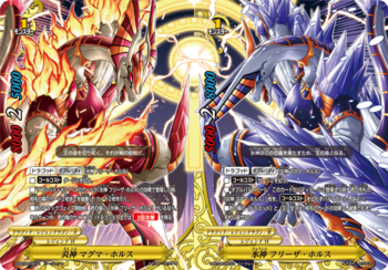 Magma Horus and Blizzard Horus