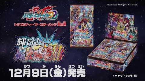 バディファイト トリプルディー ブースターパック第4弾「輝け! 超太陽竜!!」12月9日(金)発売!
