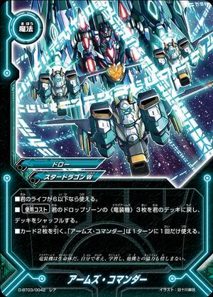D-BT03-0042