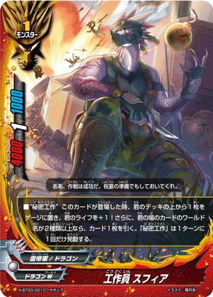 X-BT03-0010