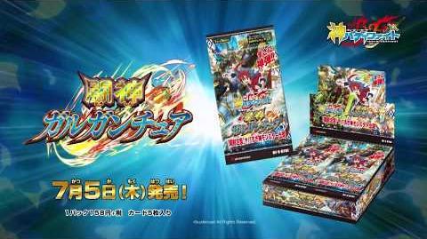【SBF-BT01】 フューチャーカード 神バディファイト ブースターパック第1弾「闘神ガルガンチュア」7月5日(木)発売!