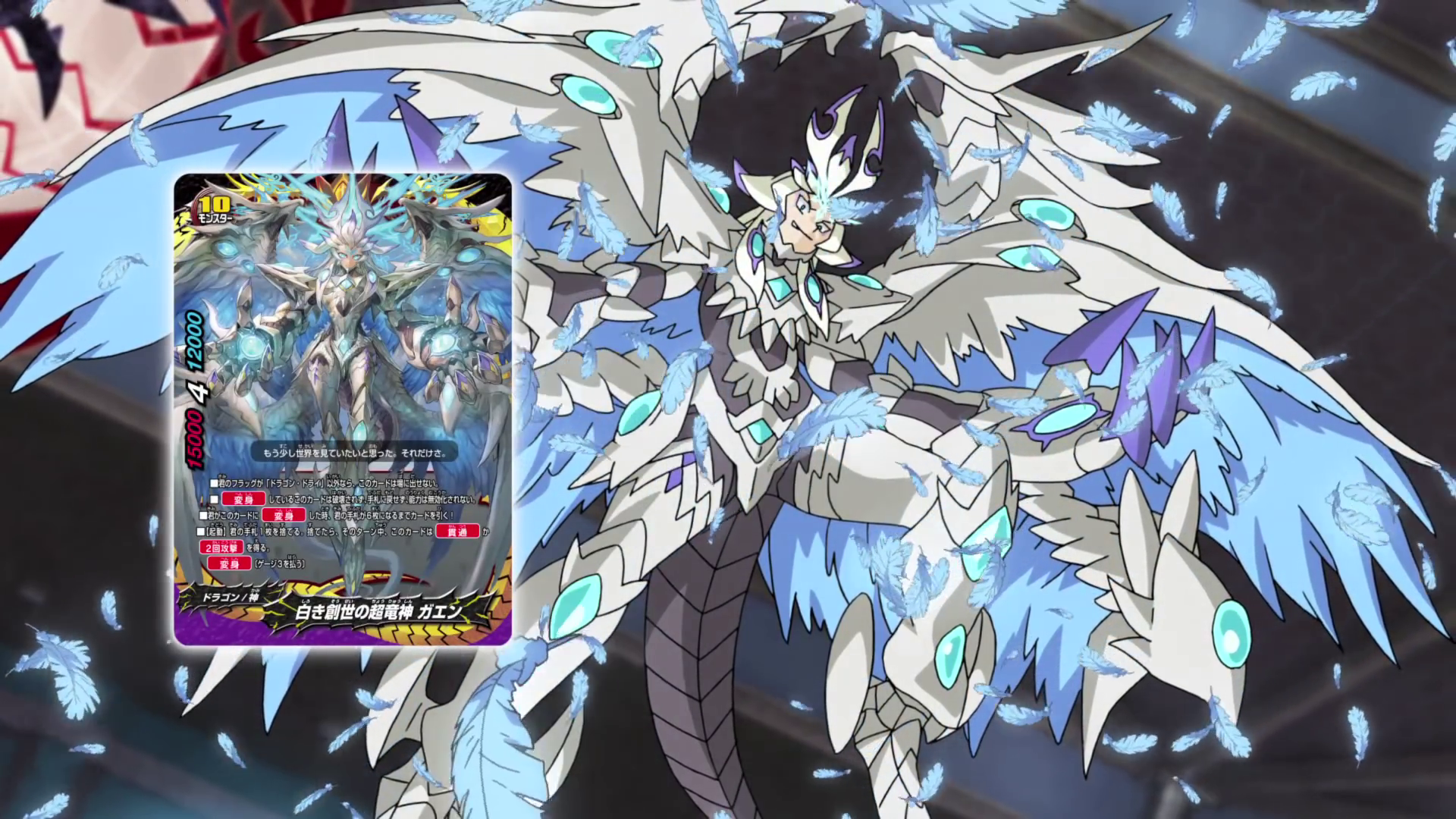 White supreme dragon deity of creations gaen anime nc png