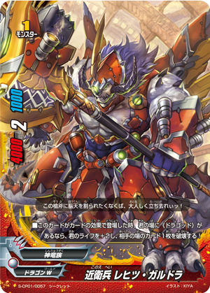 royal guard lech gardra future card buddyfight wiki fandom