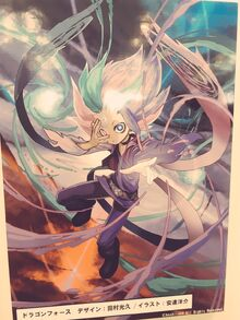 Dragon Force (Darkness Dragon World) (Full Art)