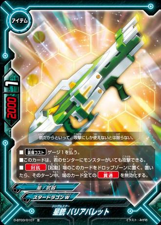 D-BT03-0107