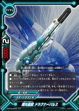 D-BT03-0043