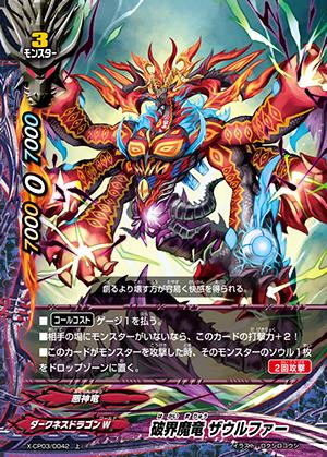 X-CP03-0042