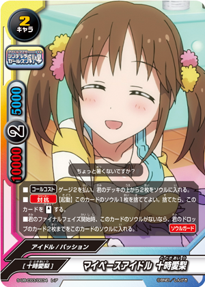 My Pace Idol, Airi Totoki | Future Card Buddyfight Wiki