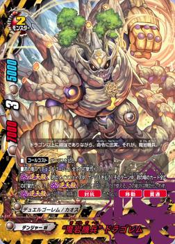 Demonic Rock Mech Trooper, Dra-gollum (Anime)