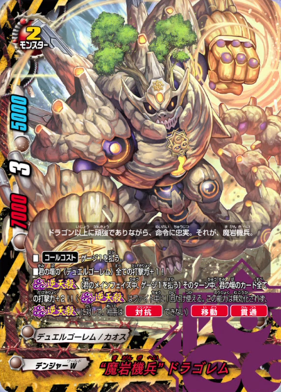 duel golem future card buddyfight wiki fandom powered by wikia