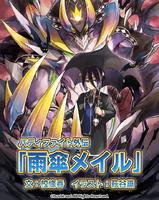 Legends:Story 2/Meiru Amagasa