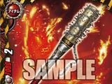 Death-Beating Metal Rod, Hermes Bat