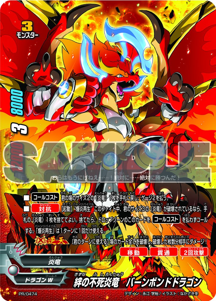 flame dragon future card buddyfight wiki fandom powered by wikia