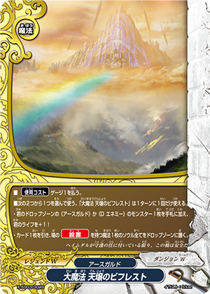 Great Spell, Bifrost of Haven and Earth | Future Card Buddyfight