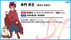 Gao Mikado (Adult)