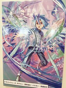 Dragon Force (Star Dragon World)