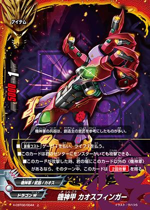 X-CBT02-0044
