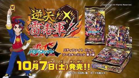 【BF-X-BT03】 バディファイト バッツ ブースターパック第3弾「逆天! 雷帝軍!!」10月7日(土)発売!