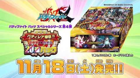 【BF-X-SS04】 バディファイト バッツ スペシャルシリーズ第4弾「バディレア確定!! 雷帝軍VSカオス 20連パック」11月18日(土)発売!