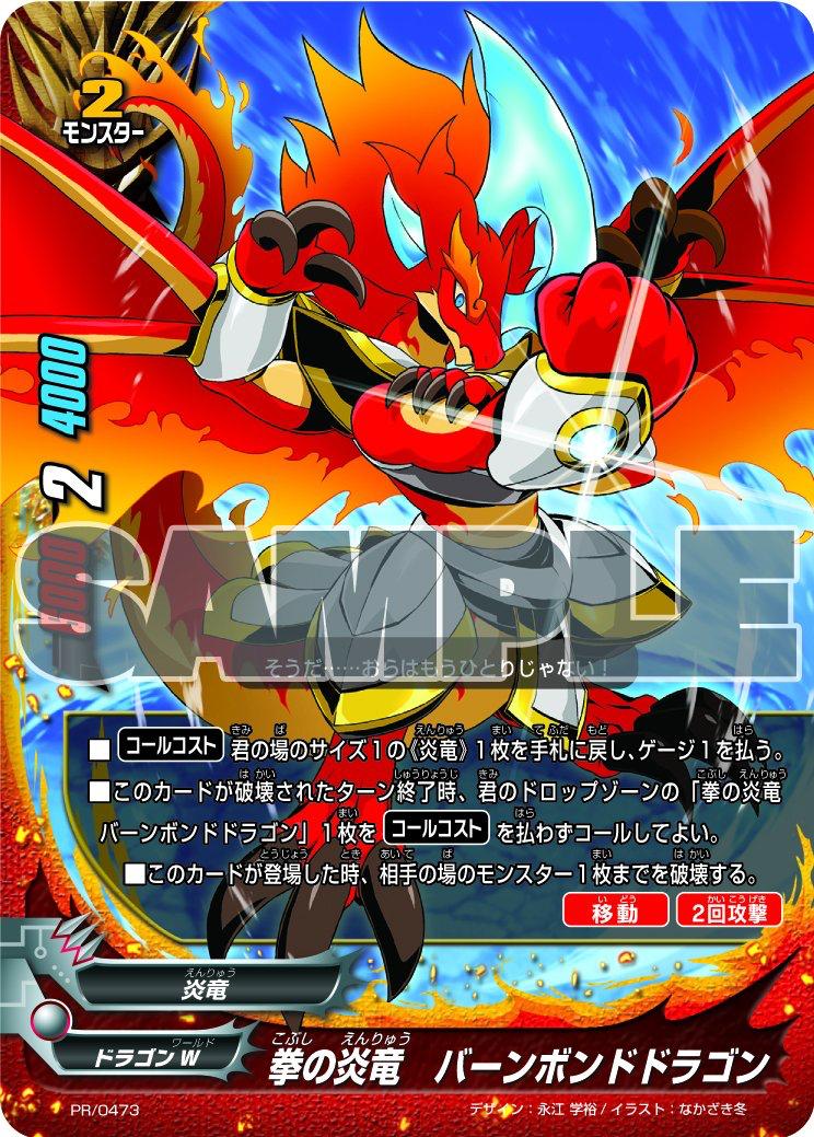 fiery fist dragon burn pound dragon gallery future card