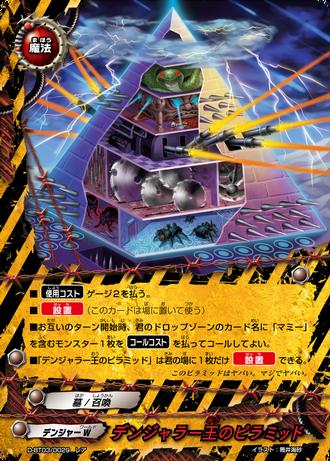 D-BT03-0029