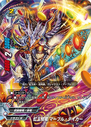 rainbow gem cavalry dragon marble taker future card buddyfight