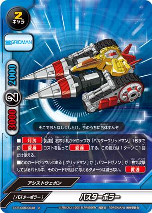 S-UB-C05-0048