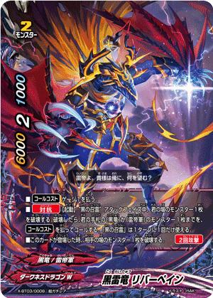 X-BT03-0008