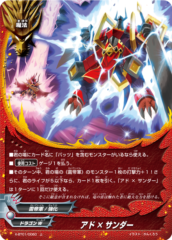 add x thunder future card buddyfight wiki fandom powered by wikia