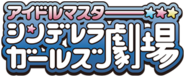 CINDERELLA GIRLS Theater logo