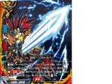 Thunder Emperor Sun Dragon, Bal Dragon