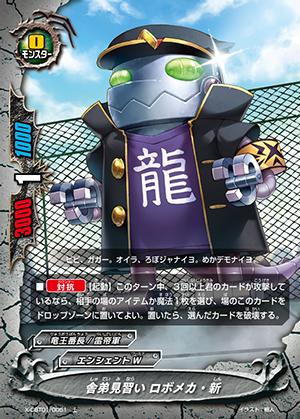 X-CBT01-0051
