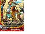 Awakened Deity Dragon, Gargazelle